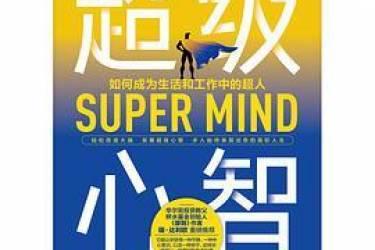 超级心智:如何成为生活和工作中的超人
