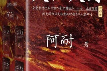 《大江大河》四部曲