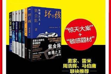 紫金陈作品合集(套装8册)