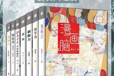 悦读日本系列(套装7册)