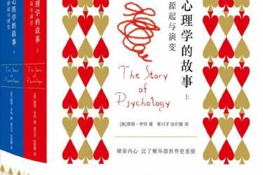 心理学的故事
