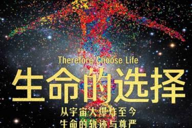 生命的选择