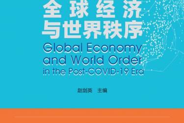 后疫情时代的全球经济与世界秩序