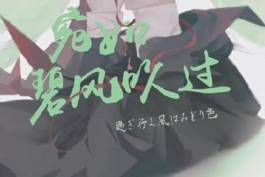 宛如碧风吹过  [日]仓知淳+epub+mobi+azw3