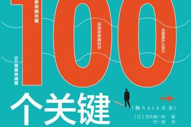 逻辑思考的100个关键 [日] 茂木健一郎+epub+mobi+azw3