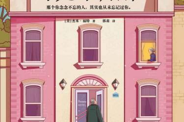 时光小旅馆 [美]杰米·福特 +epub+mobi+azw3