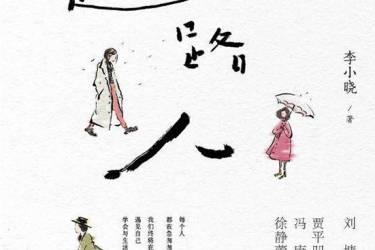赶路人 李小晓+epub+mobi+azw3