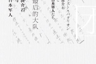 最后的大队 [日]野岛刚 +epub+mobi+azw3