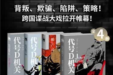 代号D机关(全4册)柳广司+epub+mobi+azw3