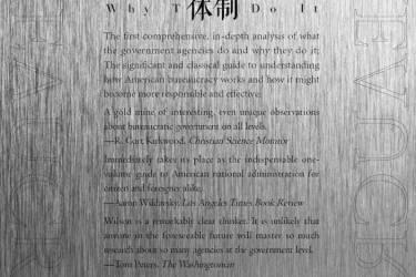 美国官僚体制 : 政府机构的行为及其动因 [美] 詹姆斯·Q. 威尔逊 +epub+mobi+azw3