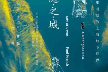 恶魔之城 : 日本侵华时期的上海地下世界 [英] 保罗·法兰奇+epub+mobi+azw3