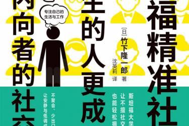 斯坦福精准社交课:让怕生的人更成功 [日]竹下隆一郎+epub+mobi+azw3
