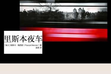 里斯本夜车 (瑞士)帕斯卡·梅西耶 +epub+mobi+azw3