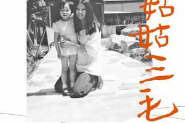 我的姑姑三毛 陈天慈+epub+mobi+azw3