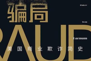 骗局 : 美国商业欺诈简史 (美) 爱德华·J.巴莱森+epub+mobi+azw3
