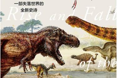 恐龙的兴衰 : 一部失落世界的全新史诗 [美]史蒂夫·布鲁萨特 +epub+mobi+azw3