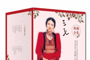 文学大家:三毛典藏合集(13本套装)+epub+mobi+azw3