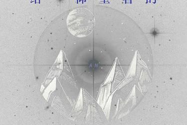 给仰望者的天文朝圣之旅 切特·雷莫+epub+mobi+azw3