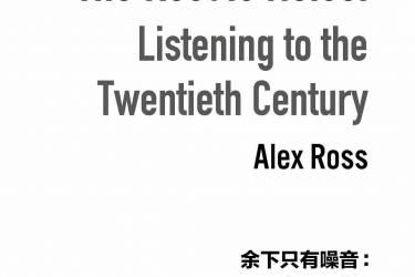 余下只有噪音 : 聆听20世纪 亚历克斯·罗斯+epub+mobi+azw3