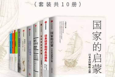 多维度的日本(套装共10册)+epub+mobi+azw3
