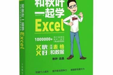 和秋叶一起学Excel+epub+mobi+azw3