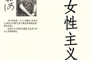 女性主义 李银河+epub+mobi+azw3