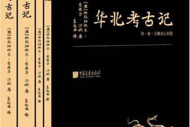 华北考古记(套装共四册)埃玛纽埃尔-爱德华•沙畹