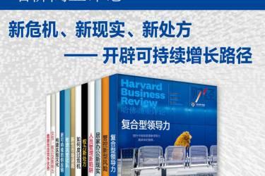 哈佛商业评论2020全年合集(全12册)