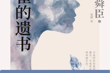 孔雀的遗书 [日]陈舜臣