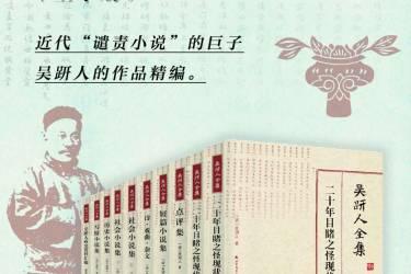 吴趼人全集(10册)