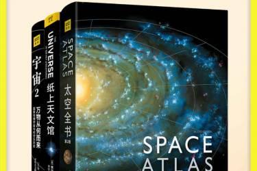 美国国家地理写给大众的天文通识课(套装3册)