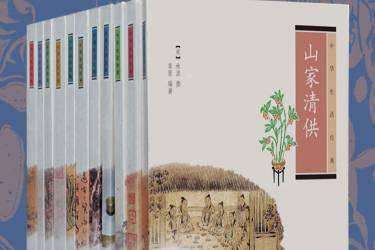 中华生活经典系列【第一辑共11册】