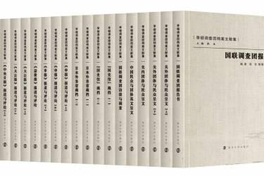 李顿调查团档案文献集(馆藏极套装共19册)