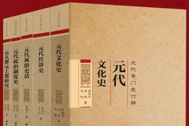 元代专门史(套装共5册)
