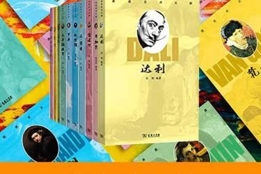 走进艺术大师(全10册)