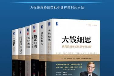 华章金融·投资精译典藏版(套装共6册)