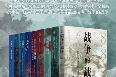 好望角系列(套装共9册)