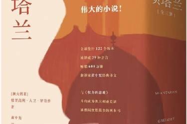 项塔兰(套装全3册)