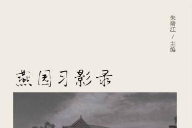 燕园习影录 : 在北大看电影 朱靖江