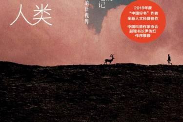 动物眼中的人类 : 一位动物翻译官的自然保护区考察笔记 赵序茅