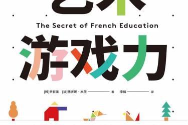 艺术游戏力 : 法国创意教育的秘密 [韩]辛有美