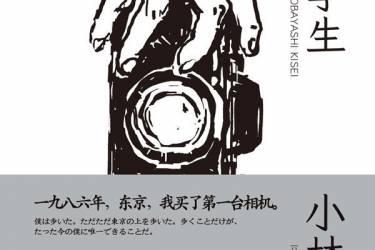 写真学生 [日]小林纪晴
