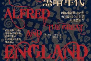 黑暗年代 : 阿尔弗雷德大帝与公元5~10世纪的早期英格兰 埃德·韦斯特