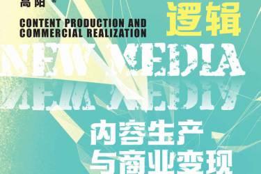 新媒体的逻辑:内容生产与商业变现 高阳