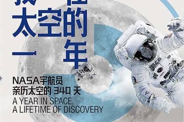 我在太空的一年 : NASA宇航员亲历太空的340天 斯科特 · 凯利