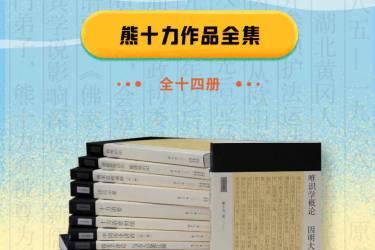 十力丛书(全14册)熊十力