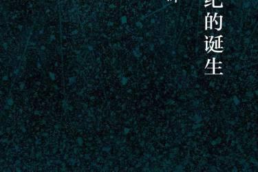 世纪的诞生 : 中国革命与政治的逻辑 汪晖