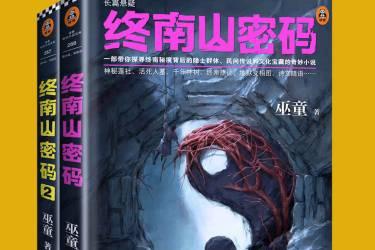 终南山密码(第1-2部)巫童