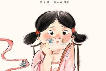 中国童话 刘丽朵