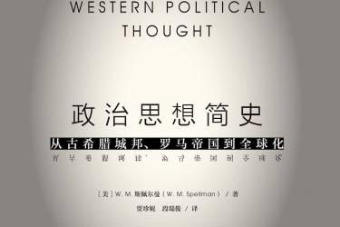 政治思想简史 W. M. 斯佩尔曼